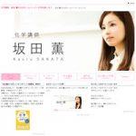 公式ホームページ公開!
