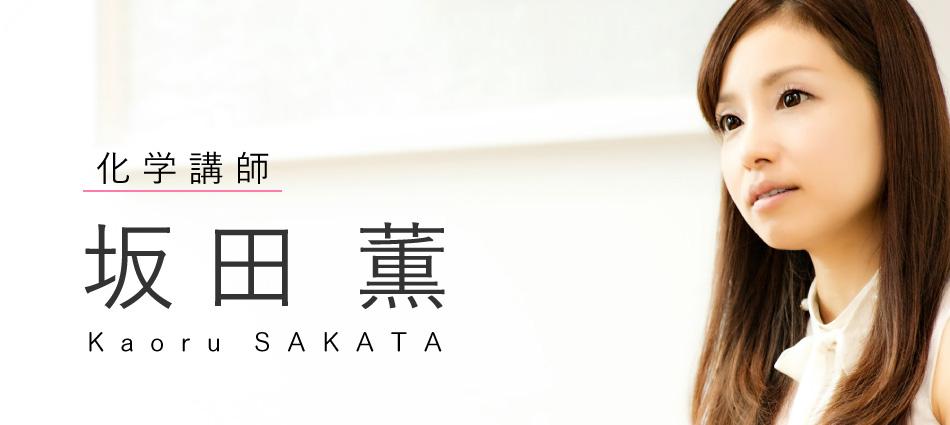 化学講師 坂田 薫の公式ホームページ~化学を楽しもう