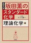 「坂田薫のスタンダード化学 理論化学編」発売中