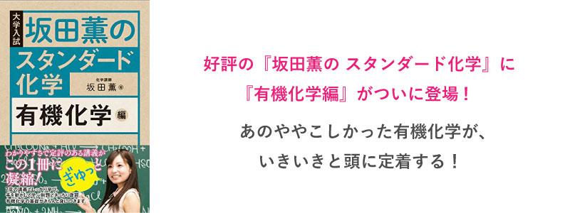坂田薫の スタンダード化学 - 有機化学編
