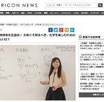 ORICON NEWSに記事掲載