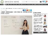 人気講師・坂田薫先生直伝! 文系こそ知るべき、化学を楽しむための3つのルールとは?