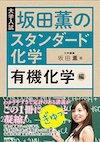 「坂田薫のスタンダード化学-有機化学編」出版