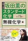 「坂田薫のスタンダード化学-無機化学編」出版