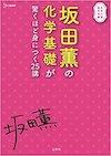 「坂田薫の化学基礎が驚くほど身につく25講」出版