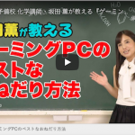 レノボ・ジャパンの広告動画に坂田薫出演